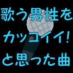 karaoke-cool-man