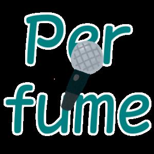 karaoke-ranking-perfume