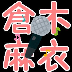 karaoke-ranking-kurakimai
