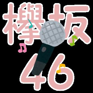 karaoke-ranking-keyakizaka46