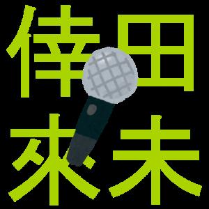 karaoke-ranking-kodakumi