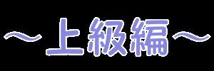 カラオケでの抑揚の付け方・出し方|上級編