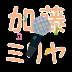 karaoke-ranking-katomiliyah