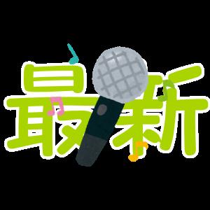 最新カラオケ人気曲ランキング 【Youtube動画 …