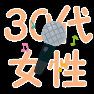 karaoke-ranking-woman-30s