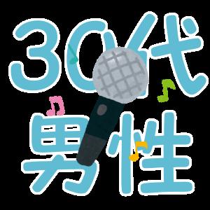 karaoke-ranking-mens-30s