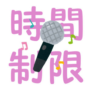karaoke-student-time-limit