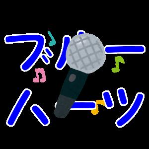 karaoke-ranking-bluehearts
