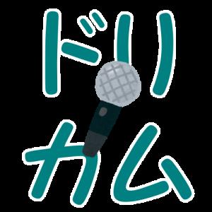 karaoke-ranking-dreamscometrue