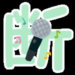 how-to-refuse-karaoke