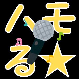 karaoke-hamori