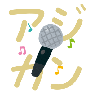 karaoke-ranking-ajikan
