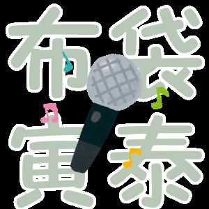 karaoke-ranking-hoteitomoyasu