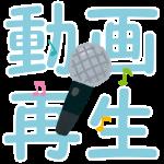 play-videos-at-karaoke