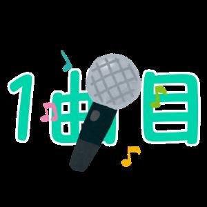karaoke-1st-song