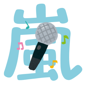 karaoke-ranking-arashi