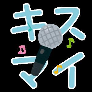 karaoke-ranking-kismyft2