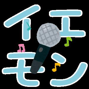 karaoke-ranking-theyellowmonkey