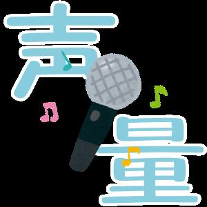 karaoke-voice-volume