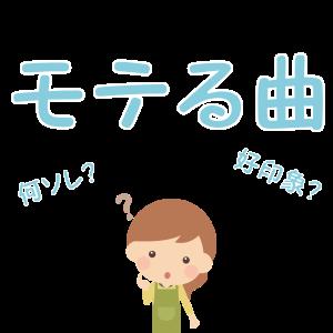 karaoke-moteru-2