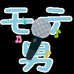 karaoke-popular-men-action