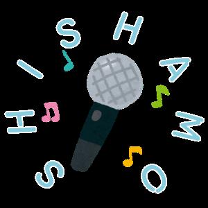 SHISHAMOのカラオケおすすめ人気曲