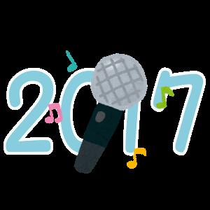 2017 ヒット曲 ランキング