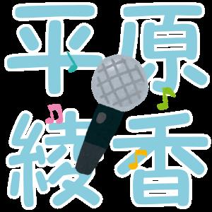 平原綾香カラオケランキング