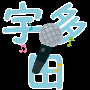 宇多田ヒカルカラオケランキング