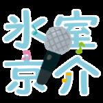 氷室京介カラオケランキング