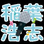 稲葉浩志カラオケランキング