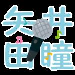 矢井田瞳カラオケランキング