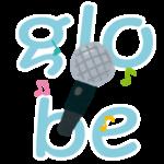 globeカラオケランキング