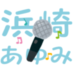 浜崎あゆみカラオケランキング