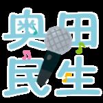 奥田民生カラオケランキング